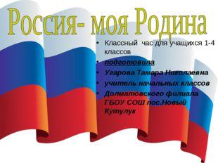 Классный час для учащихся 1-4 классов подготовила Угарова Тамара Николаевна у