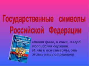 Имеет флаг, и гимн, и герб Российская держава. И, как и все символы, они Жизн