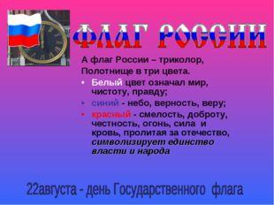 А флаг России – триколор, Полотнище в три цвета. Белый цвет означал мир, чист