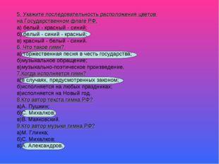 5. Укажите последовательность расположения цветов на Государственном флаге РФ