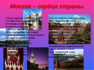 Москва – сердце страны. Город чудный, город древний. Ты вместил в свои концы