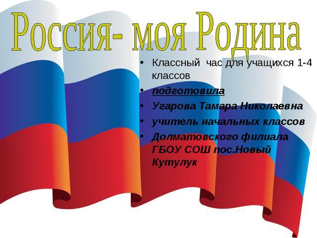 Классный час для учащихся 1-4 классов подготовила Угарова Тамара Николаевна у...