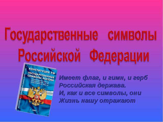 Имеет флаг, и гимн, и герб Российская держава. И, как и все символы, они Жизн...
