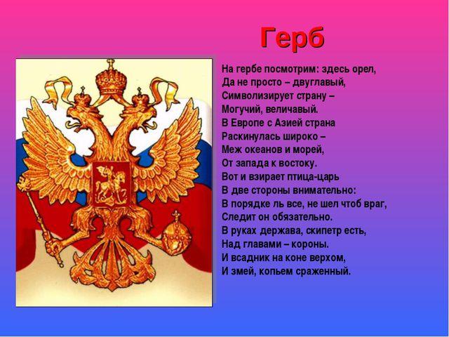 На гербе посмотрим: здесь орел, Да не просто – двуглавый, Символизирует стран...