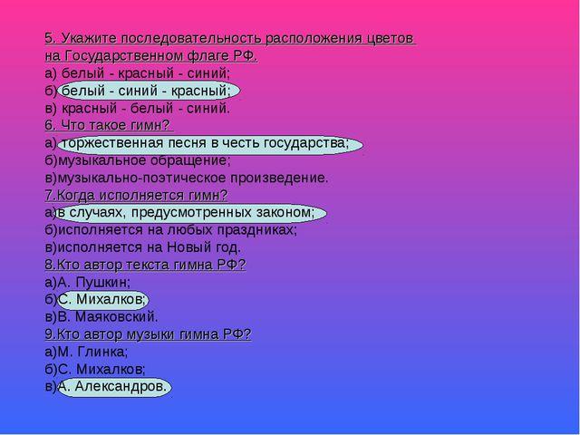 5. Укажите последовательность расположения цветов на Государственном флаге РФ...