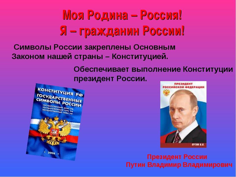 Моя Родина – Россия! Я – гражданин России! Символы России закреплены Основным...