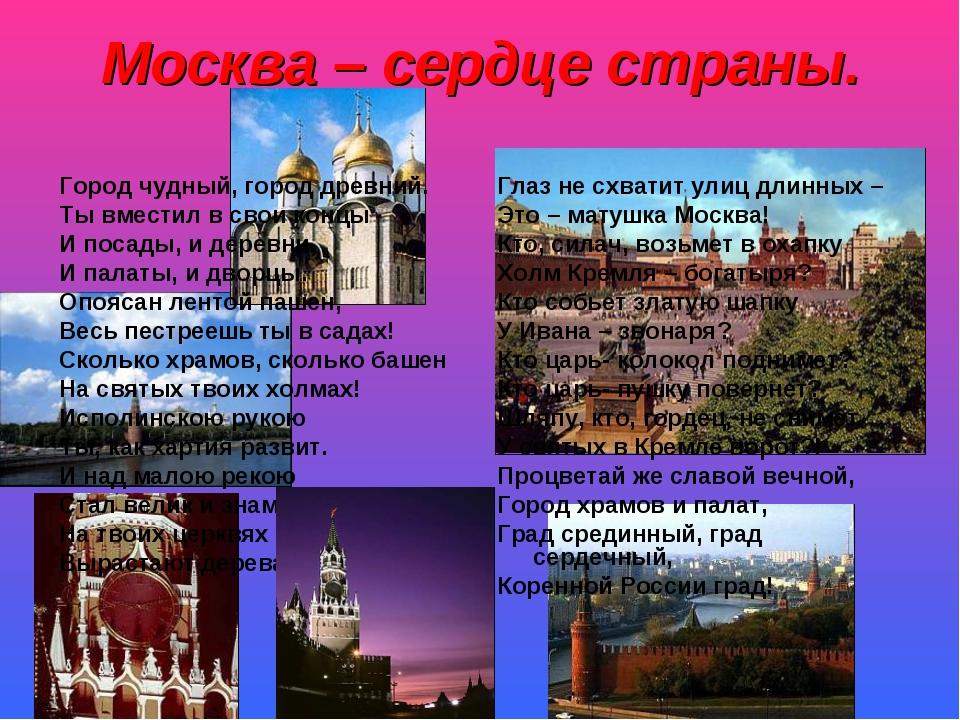 Москва – сердце страны. Город чудный, город древний. Ты вместил в свои концы...