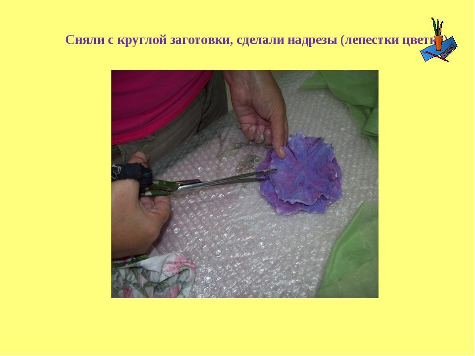 Сняли с круглой заготовки, сделали надрезы (лепестки цветка)
