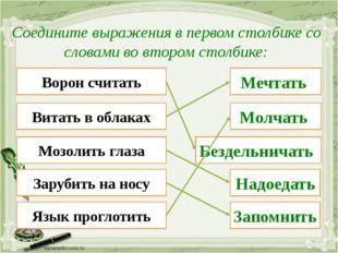 Соедините выражения в первом столбике со словами во втором столбике: Ворон сч