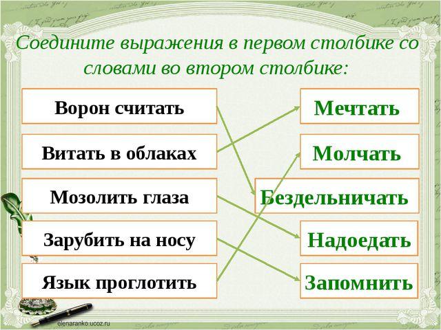 Соедините выражения в первом столбике со словами во втором столбике: Ворон сч...