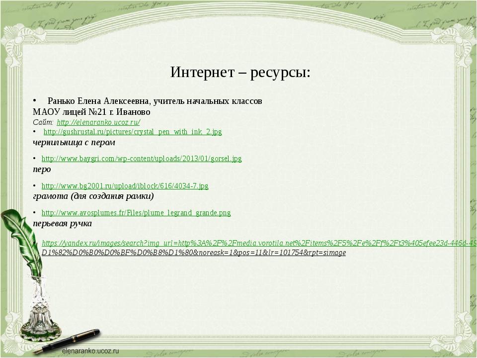Интернет – ресурсы: Ранько Елена Алексеевна, учитель начальных классов МАОУ л...
