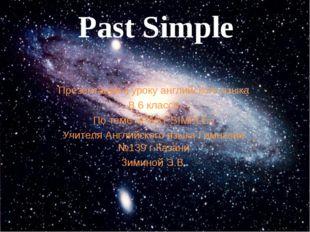 Past Simple Презентация к уроку английского языка В 6 классе По теме «PAST SI