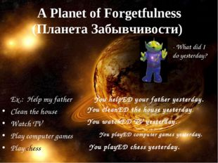 A Planet of Forgetfulness (Планета Забывчивости) Ex.: Help my father Clean th
