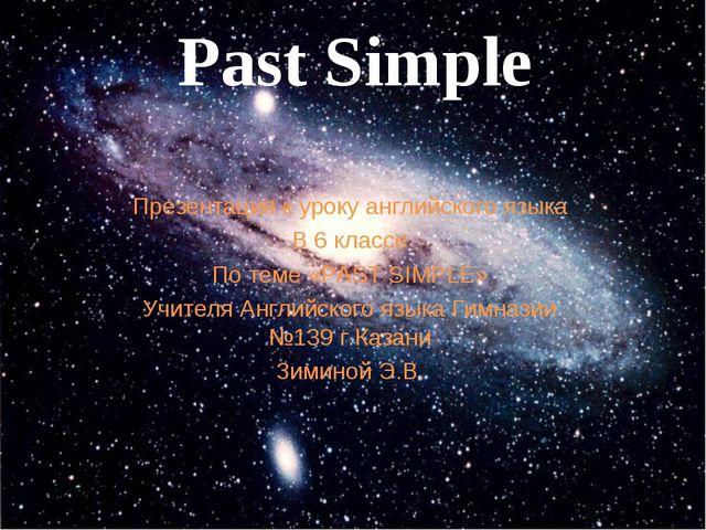 Past Simple Презентация к уроку английского языка В 6 классе По теме «PAST SI...