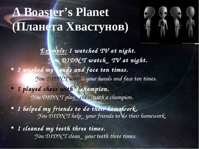 A Boaster's Planet (Планета Хвастунов) Example: I watched TV at night. You DI...