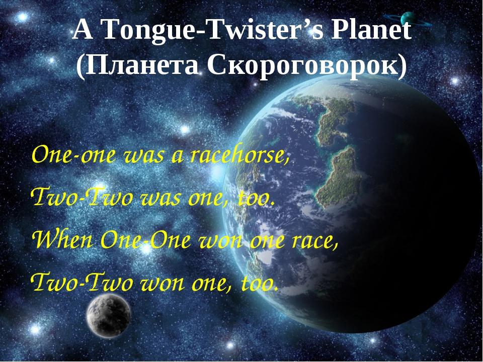 A Tongue-Twister's Planet (Планета Скороговорок) One-one was a racehorse, Two...