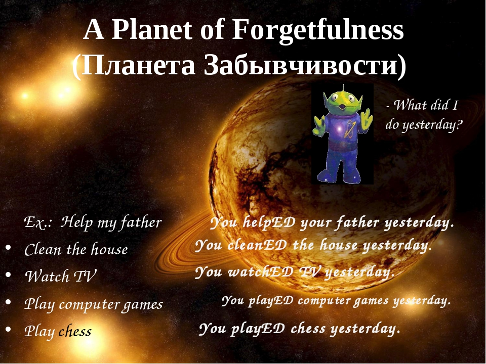 A Planet of Forgetfulness (Планета Забывчивости) Ex.: Help my father Clean th...