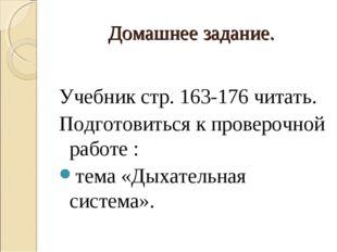 Домашнее задание. Учебник стр. 163-176 читать. Подготовиться к проверочной ра