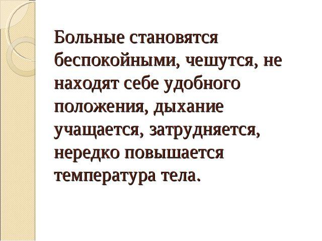Больные становятся беспокойными, чешутся, не находят себе удобного положения,...