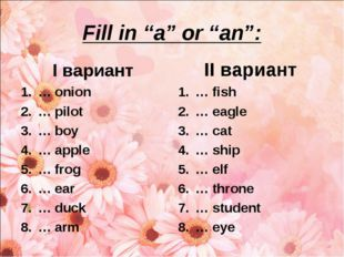 "Fill in ""a"" or ""an"": I вариант … onion … pilot … boy … apple … frog … ear … d"