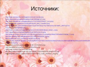 Источники: http://www.anunturicluj.net/images/icons/carti-reviste.png http://