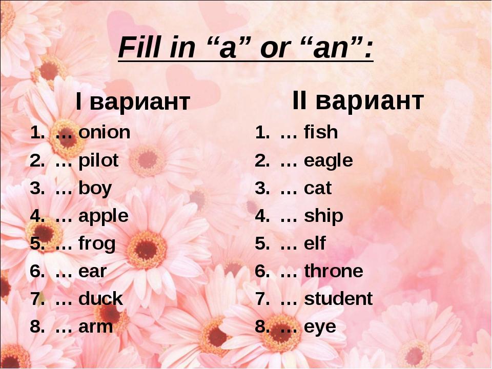 "Fill in ""a"" or ""an"": I вариант … onion … pilot … boy … apple … frog … ear … d..."