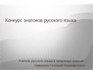 Конкурс знатоков русского языка Учитель русского языка в начальных классах Би