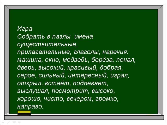 Игра Собрать в пазлы имена существительные, прилагательные, глаголы, наречия:...