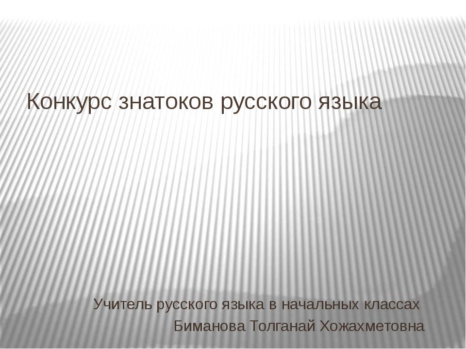 Конкурс знатоков русского языка Учитель русского языка в начальных классах Би...