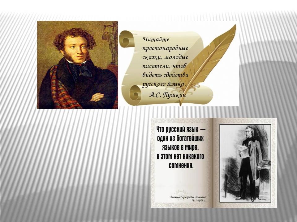 Читайте простонародные сказки, молодые писатели, чтоб видеть свойства русског...