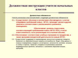 Должностная инструкция учителя начальных классов Должностные обязанности Учит