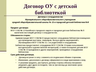 Договор ОУ с детской библиотекой Договор о сотрудничестве Муниципального обще