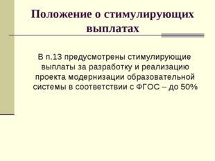 Положение о стимулирующих выплатах В п.13 предусмотрены стимулирующие выплаты
