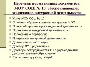 Перечень нормативных документов МОУ СОШ № 13, обеспечивающих реализацию внеур