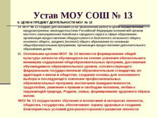 Устав МОУ СОШ № 13 II. ЦЕЛИ И ПРЕДМЕТ ДЕЯТЕЛЬНОСТИ МОУ № 13 14. МОУ № 13 соз