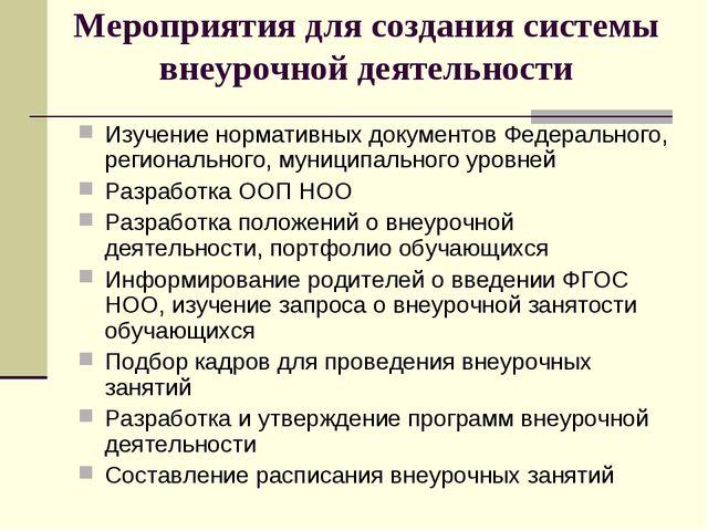 Мероприятия для создания системы внеурочной деятельности Изучение нормативных...