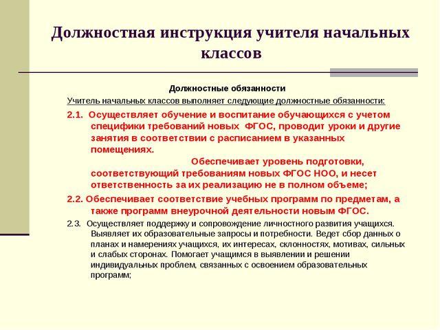 Должностная инструкция учителя начальных классов Должностные обязанности Учит...