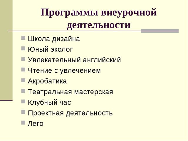 Программы внеурочной деятельности Школа дизайна Юный эколог Увлекательный анг...