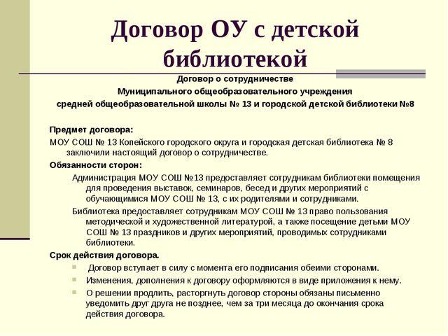 Договор ОУ с детской библиотекой Договор о сотрудничестве Муниципального обще...