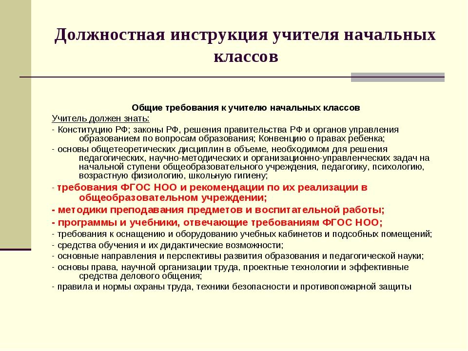 Должностная инструкция учителя начальных классов Общие требования к учителю н...