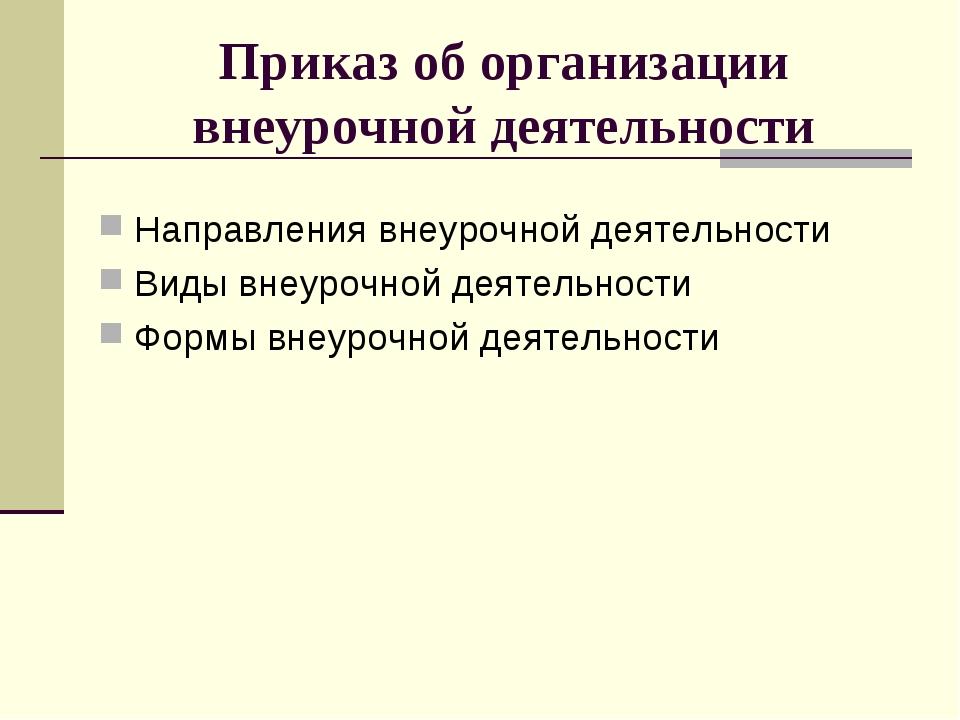 Приказ об организации внеурочной деятельности Направления внеурочной деятельн...