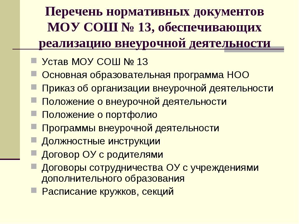 Перечень нормативных документов МОУ СОШ № 13, обеспечивающих реализацию внеур...