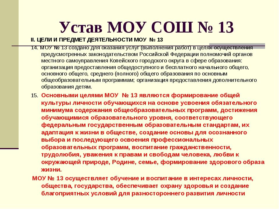 Устав МОУ СОШ № 13 II. ЦЕЛИ И ПРЕДМЕТ ДЕЯТЕЛЬНОСТИ МОУ № 13 14. МОУ № 13 соз...