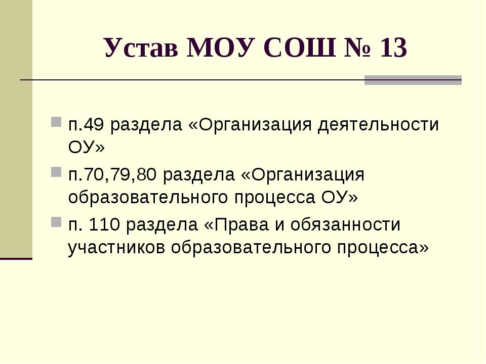 Устав МОУ СОШ № 13 п.49 раздела «Организация деятельности ОУ» п.70,79,80 разд...