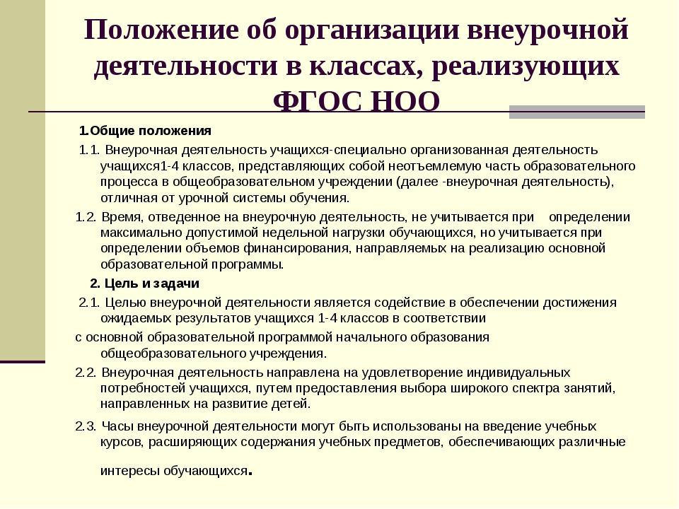 Положение об организации внеурочной деятельности в классах, реализующих ФГОС...