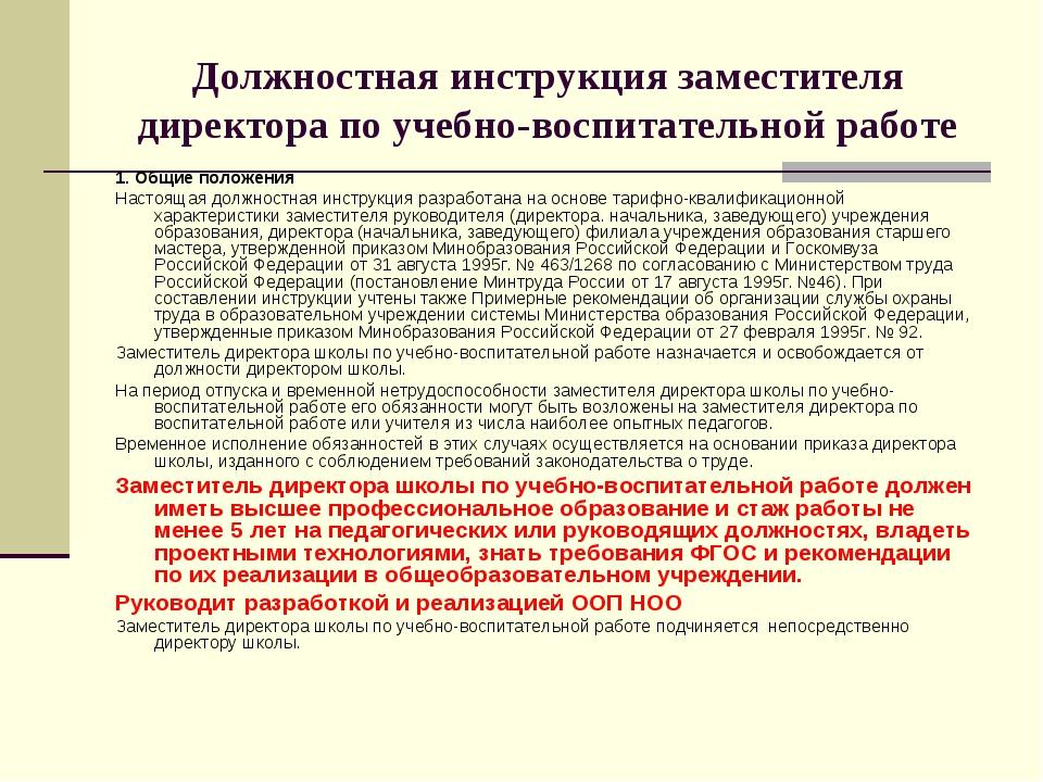 Должностная инструкция заместителя директора по учебно-воспитательной работе...
