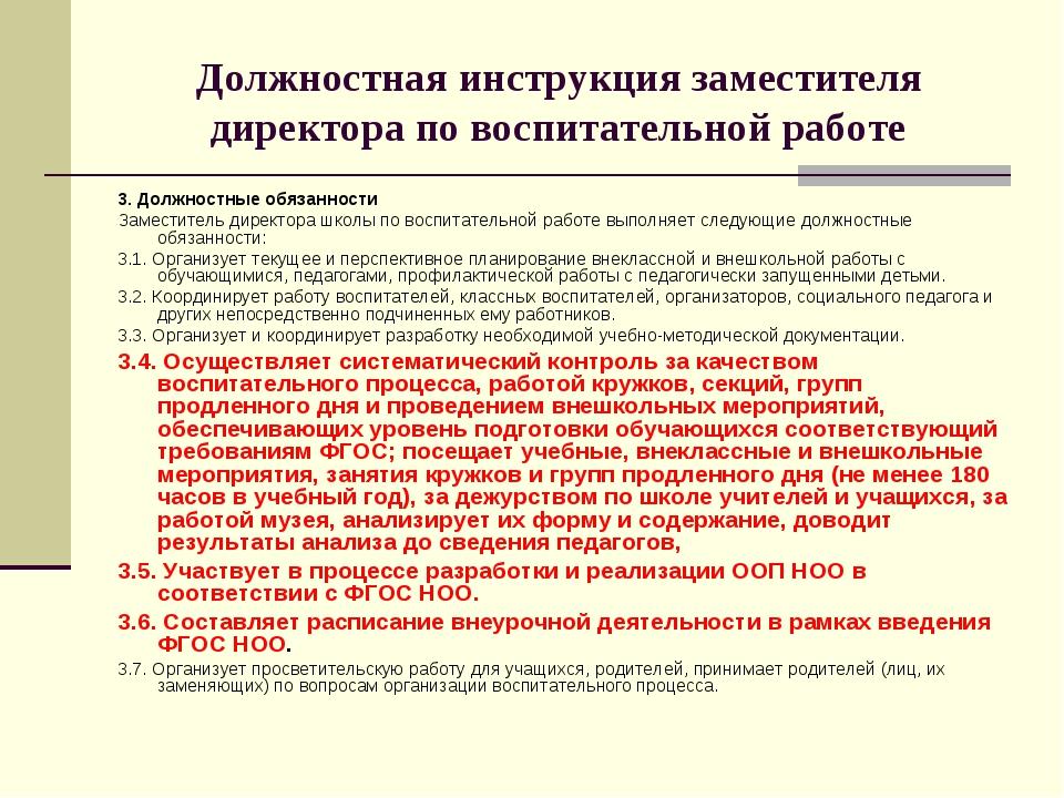 Должностная инструкция заместителя директора по воспитательной работе 3. Долж...