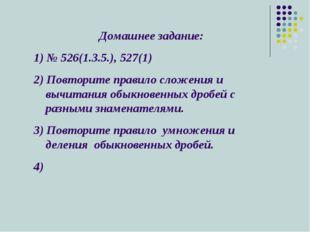 Домашнее задание: 1) № 526(1.3.5.), 527(1) 2) Повторите правило сложения и вы