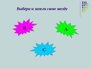 Выбери и зажги свою звезду В А С