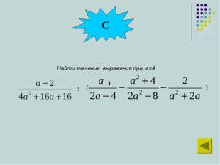 С : : ( ) ) ) Найти значение выражения при а=4